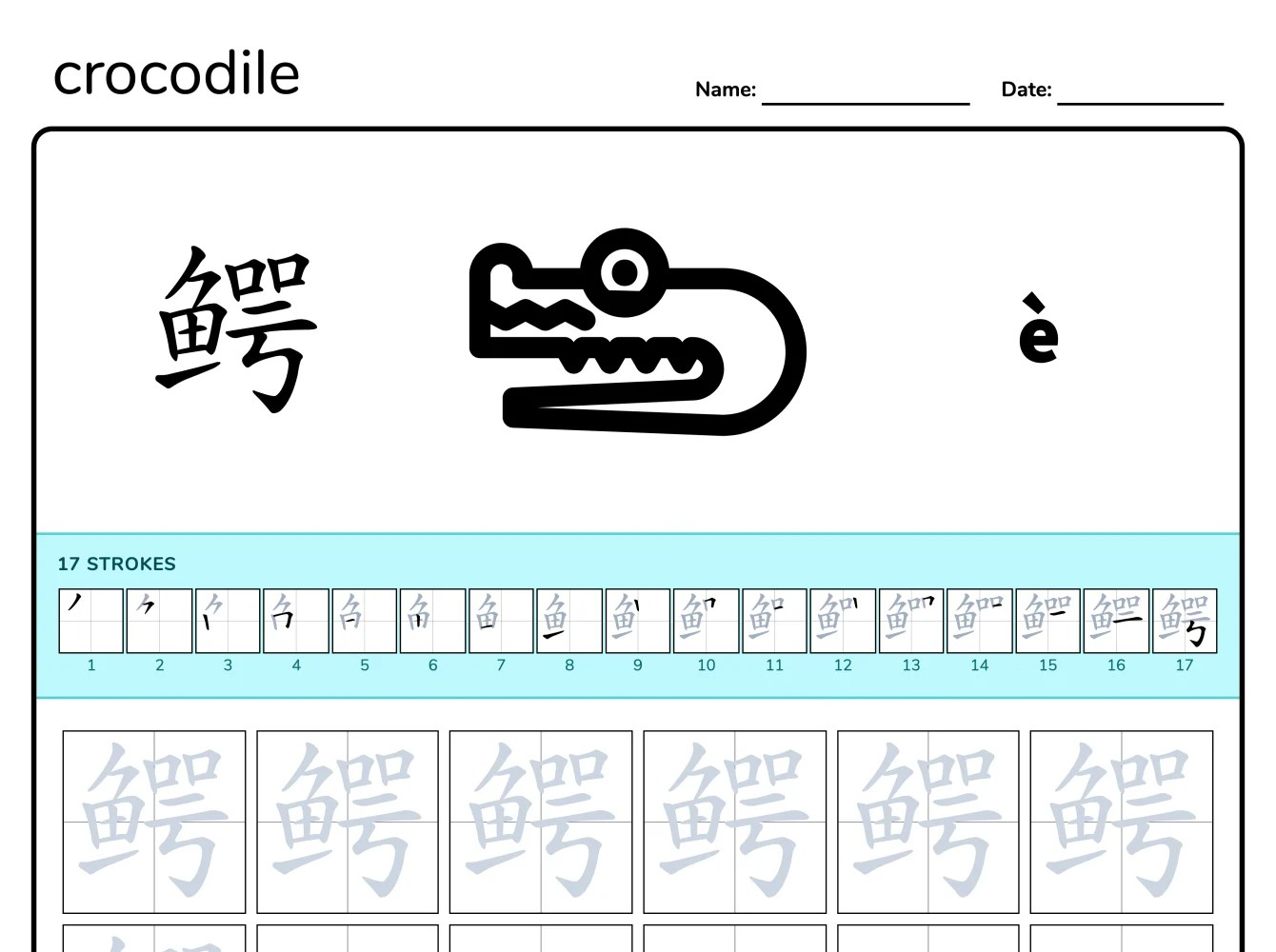 Animals Crocodile Chinese Tracing And Writing