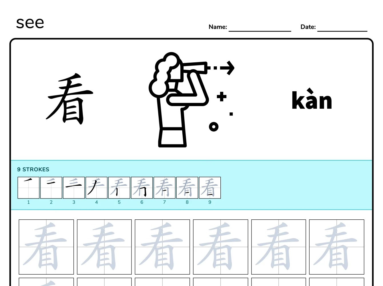 Verbs See Chinese Tracing And Writing Worksheet Free