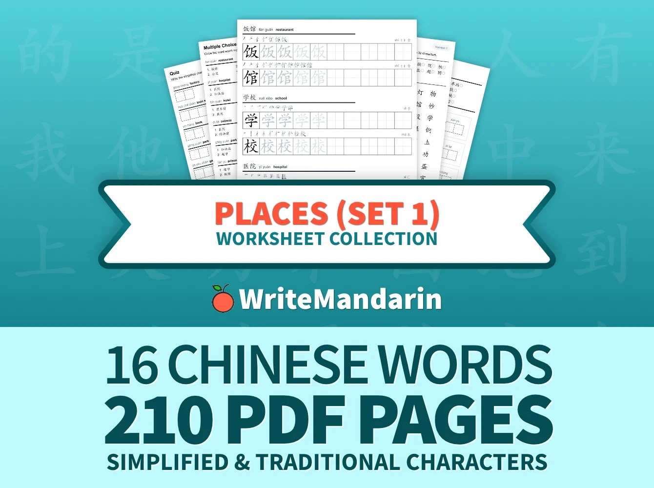 Places Set 1 Chinese Writing Worksheets