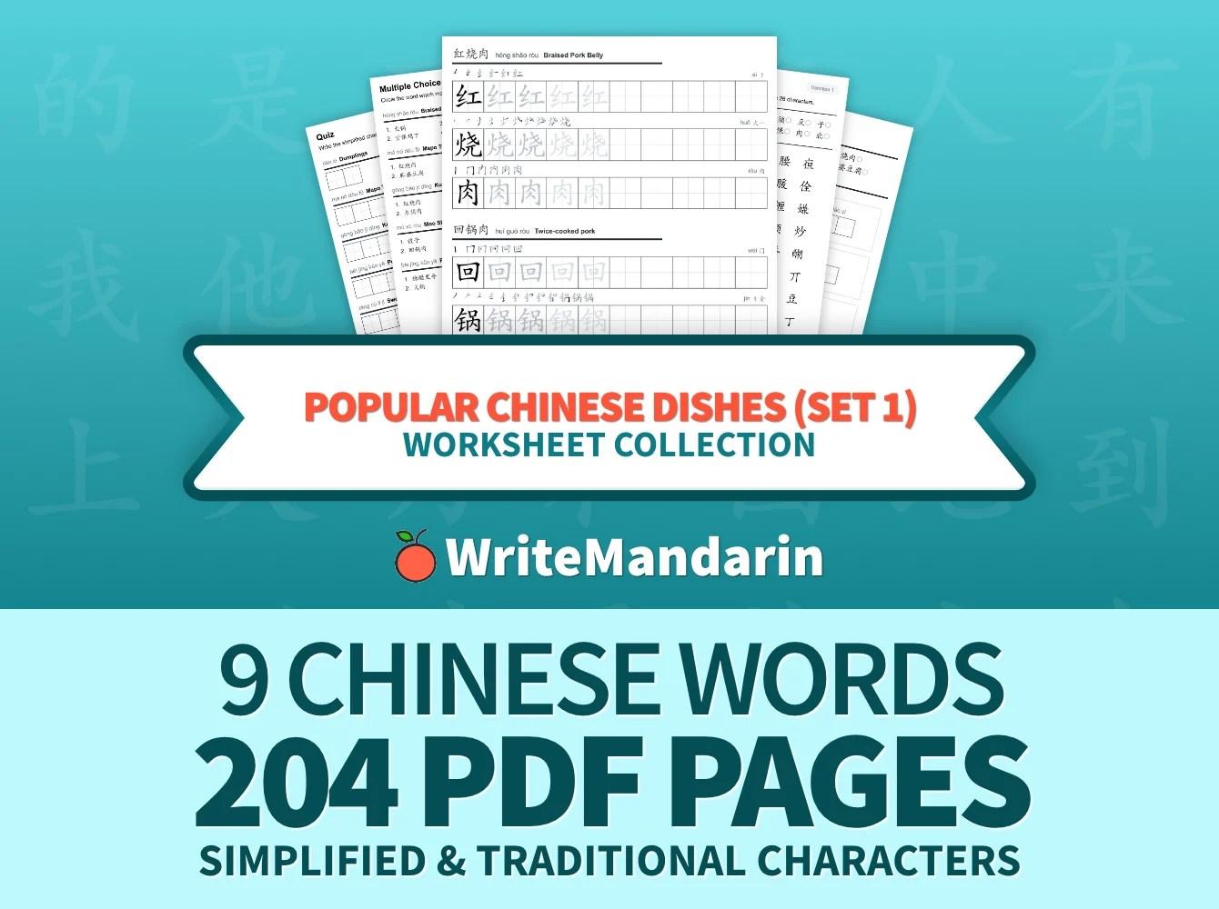 Popular Chinese Dishes Set 1 Chinese Writing Worksheets