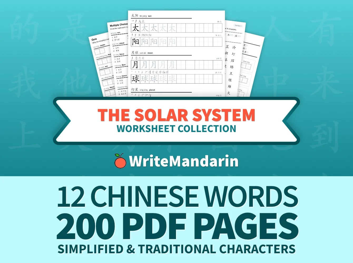 The Solar System Chinese Writing Worksheets