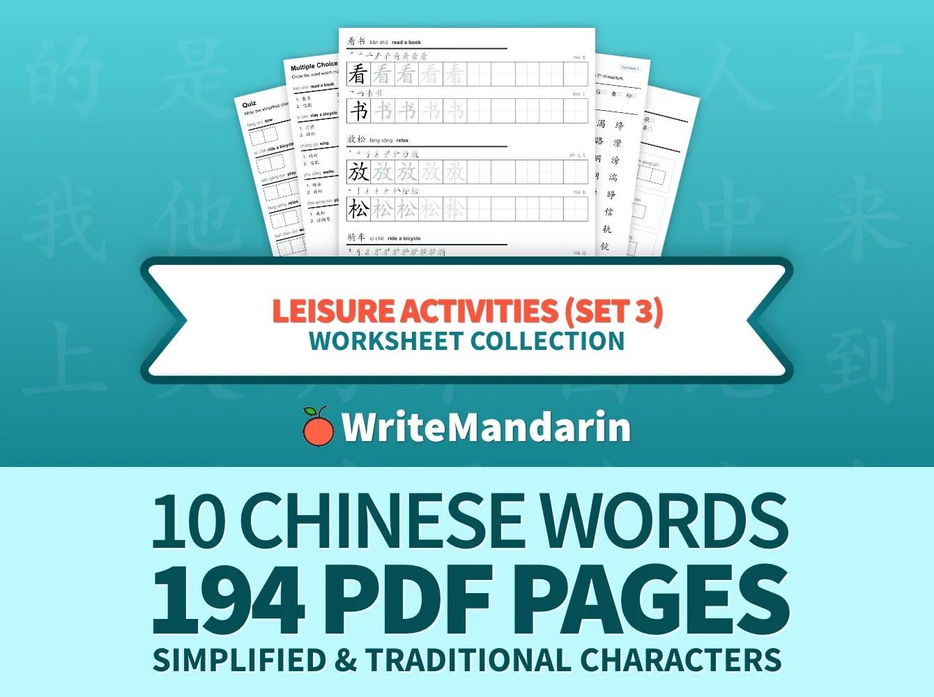 Leisure Activities Set 3 Chinese Writing Worksheets
