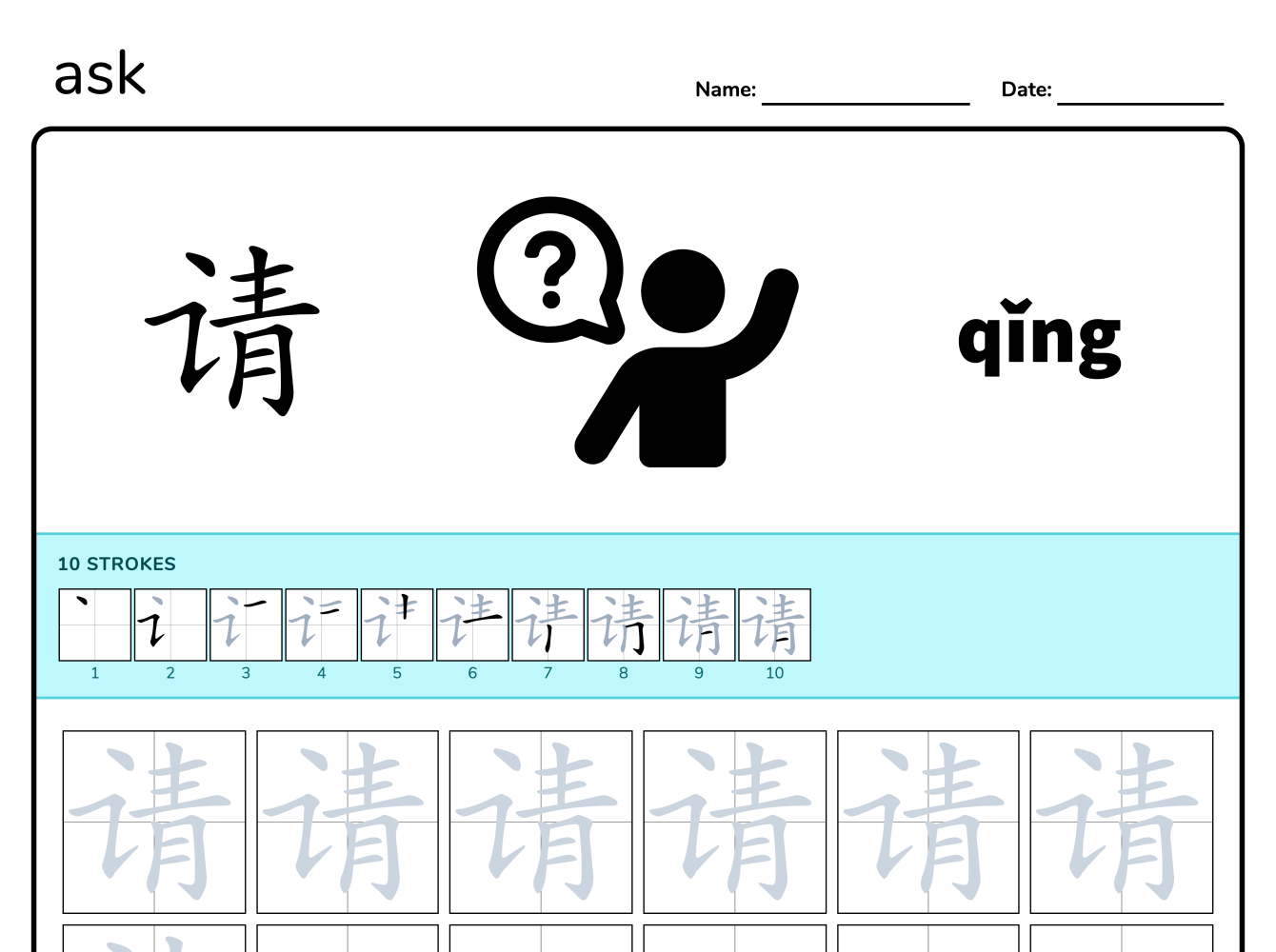 Verbs Ask Chinese Tracing And Writing Worksheet Free