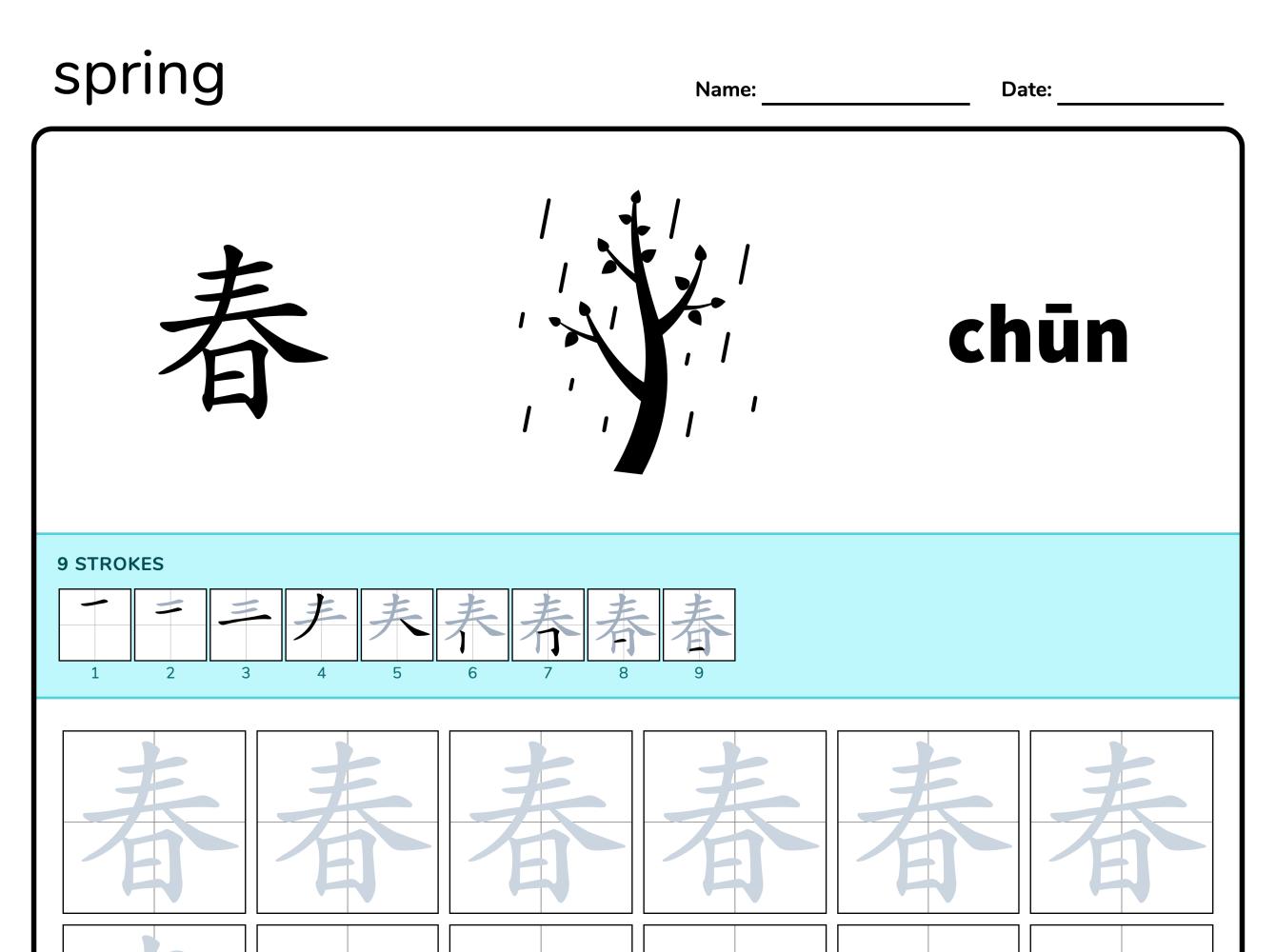 Seasons Spring Chinese Tracing And Writing Worksheet