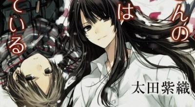 Sakurako-san no Ashimoto ni wa Shitai BD Episode 1-12 ...