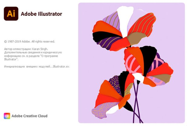 Adobe Illustrator (Activated)
