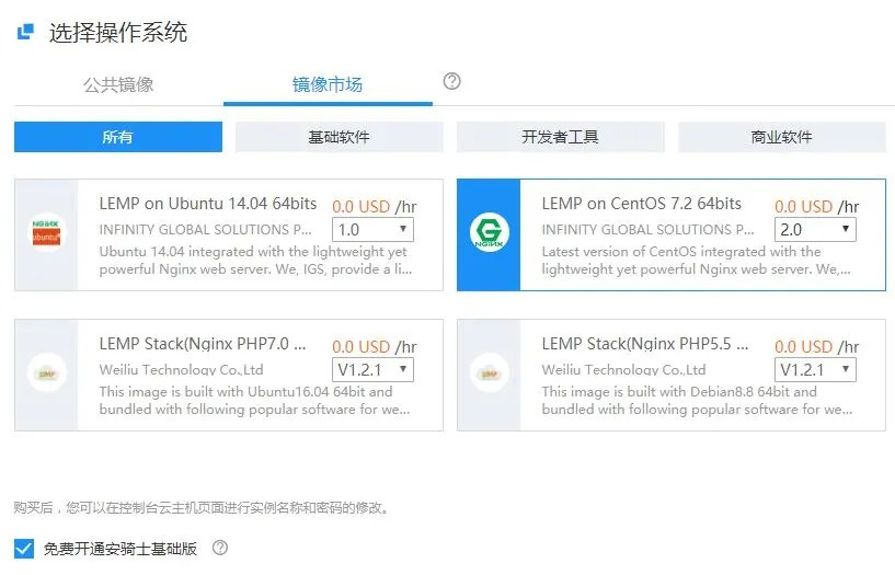 Alibaba Cloud Choose the Operating System ECS instance