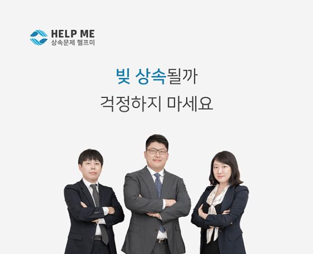 상속순위-헬프미