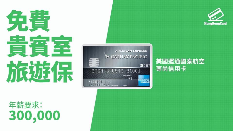 美國運通國泰航空尊尚信用卡 懶人包 - HongKongCard.com