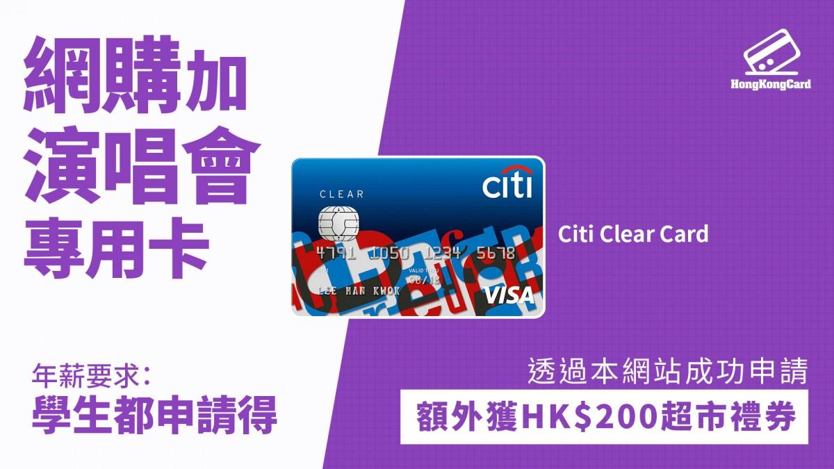 Citi Clear Card 懶人包 - HongKongCard.com