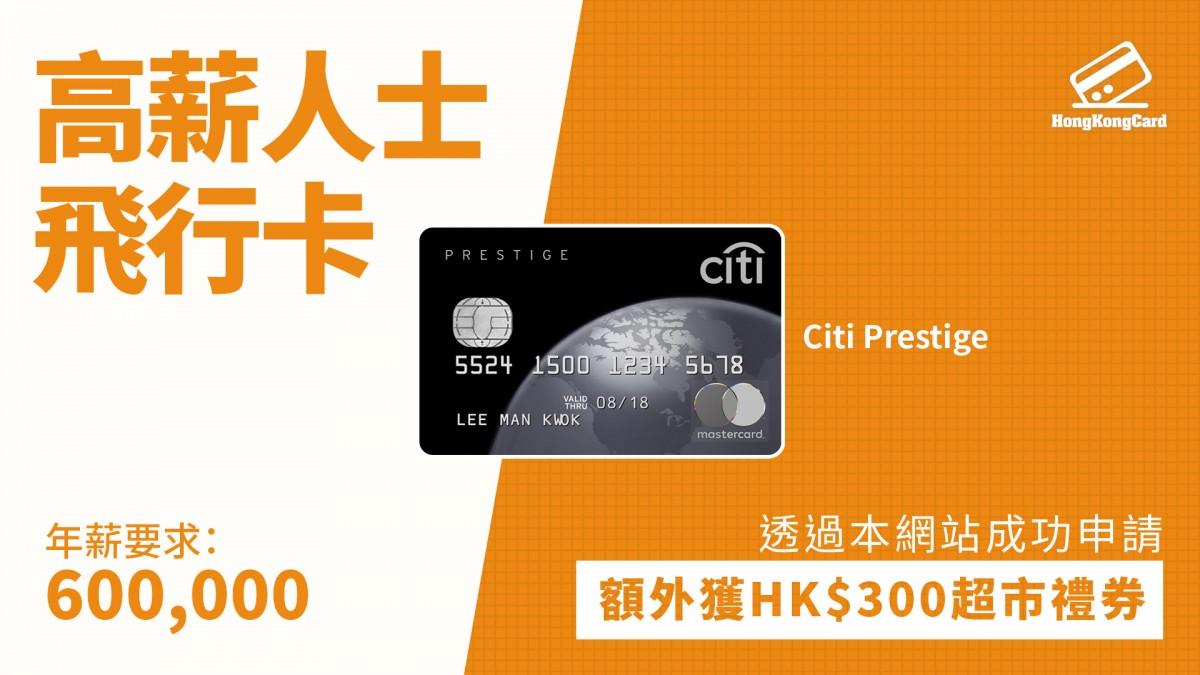 Citi Prestige 懶人包 - HongKongCard.com