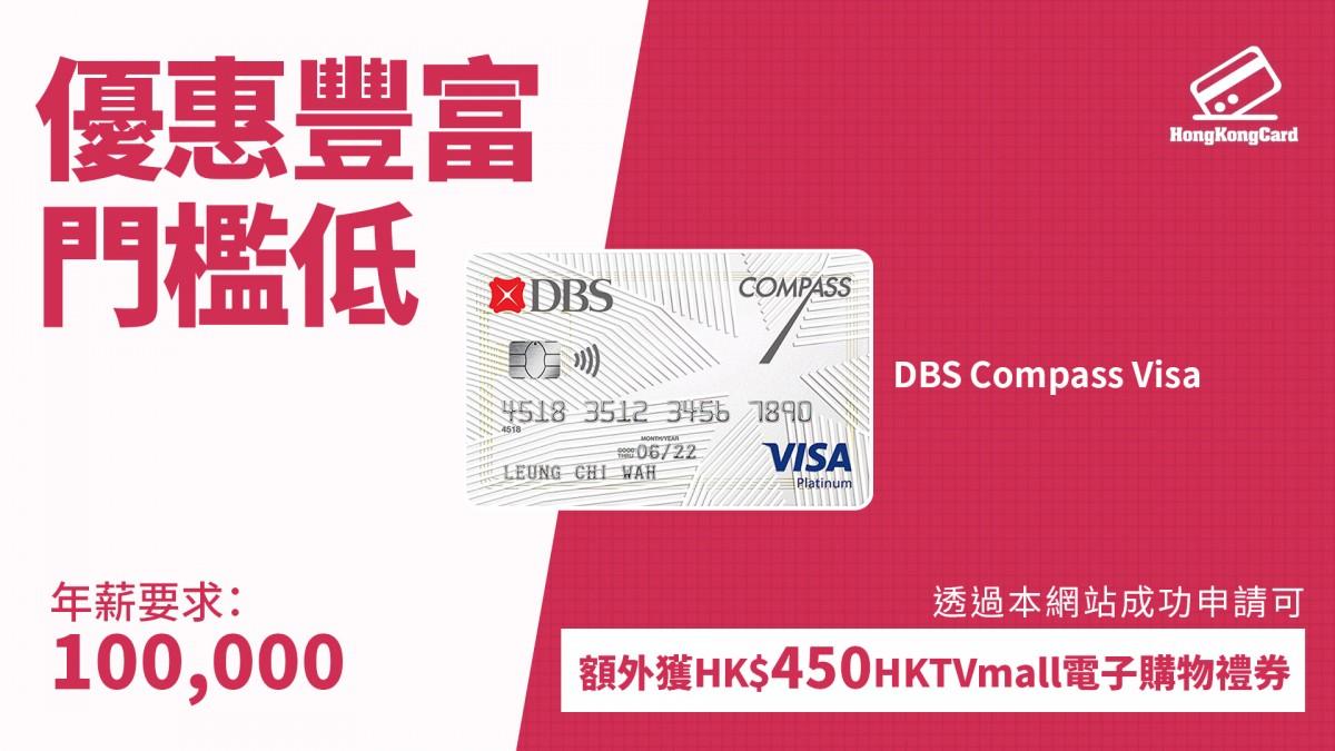 DBS Compass Visa 懶人包 - HongKongCard.com