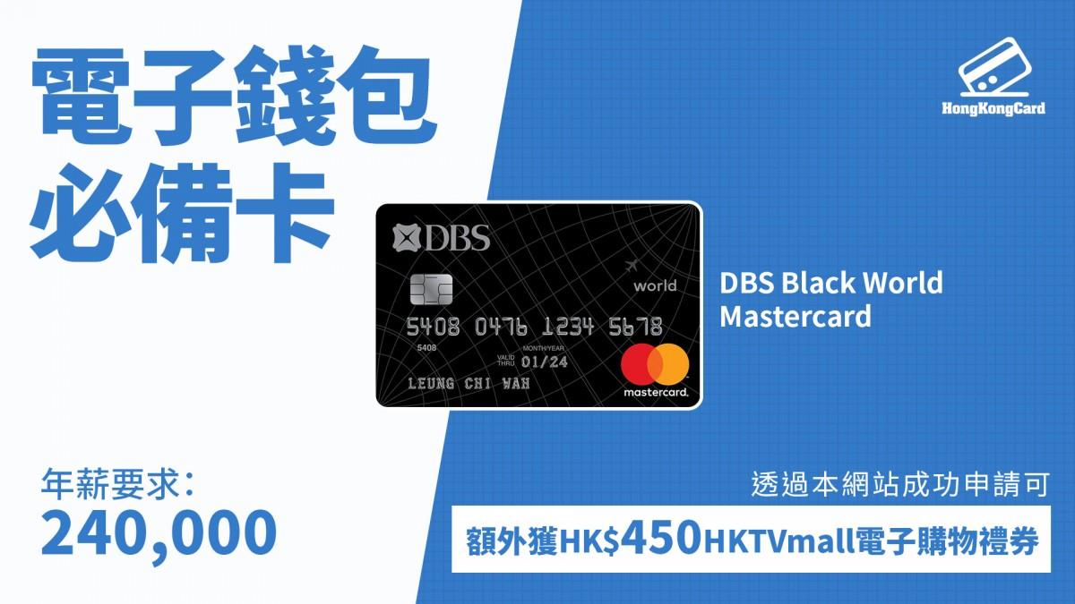 DBS Black World Mastercard 懶人包 - HongKongCard.com