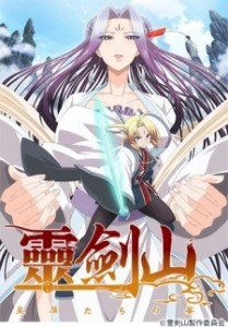 Lirik Opening Reikenzan: Hoshikuzu-tachi no Utage beserta terjemahan ke bahasa indonesia