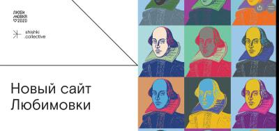Capture d'écran de la page d'accueil du site Web du festival Lubmovka