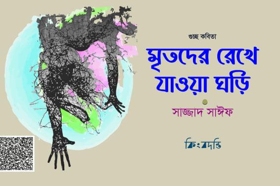 মৃতদের রেখে যাওয়া ঘড়ি – কবি সাজ্জাদ সাঈফ