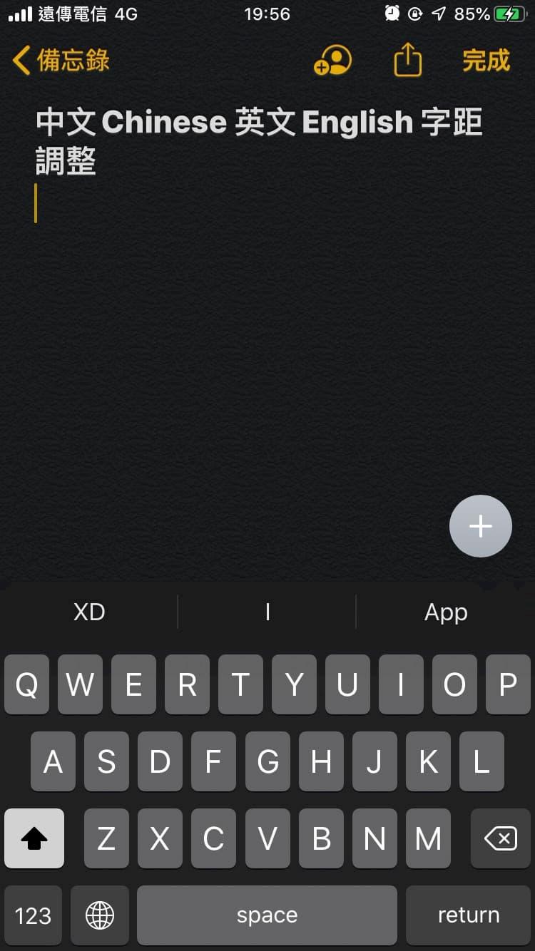 iOS 13中英文字距調整