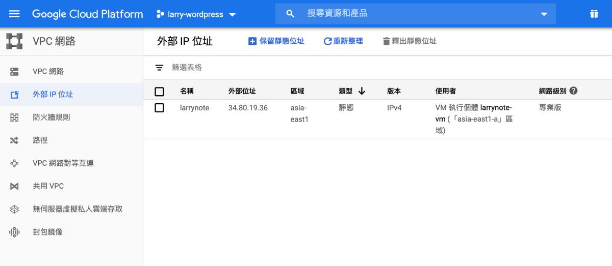 VPC 網路設定將外部 IP 改成靜態