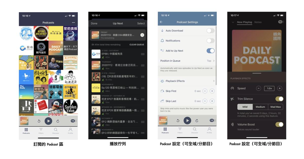 Pocketcast介面介紹