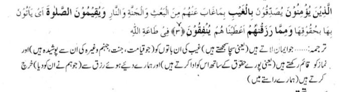 Surah Baqarah Ayat 3