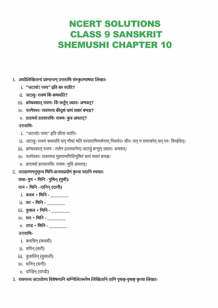 ncert solutions class 9 sanskrit shemushi chapter 10 jatayo shoryam 1