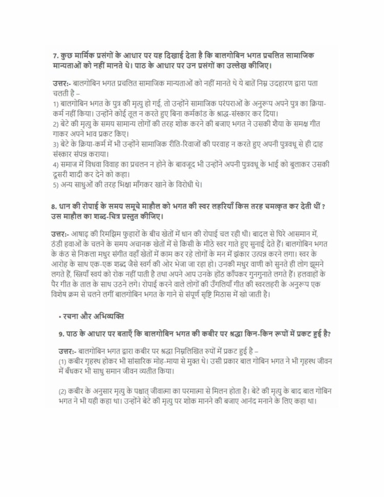ncert solutions class 10 hindi kshitij 2 chapter 11 balgobin bhagat 3