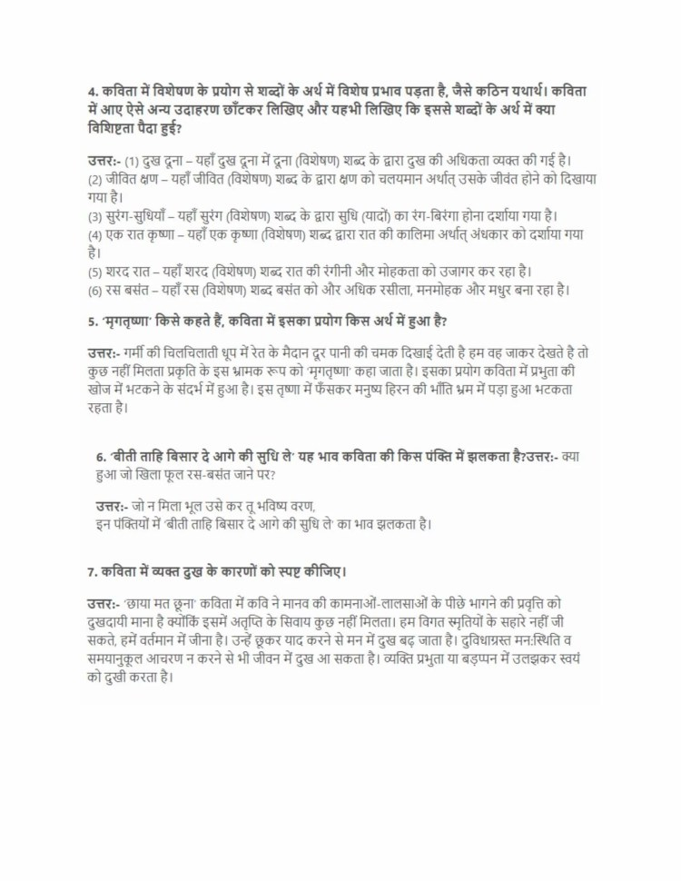 ncert solutions class 10 hindi kshitij 2 chapter 7 chaya mat choona 2