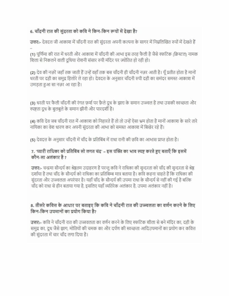 ncert solutions class 10 hindi kshitij 2 chapter 3 savaiya aur kavit 3
