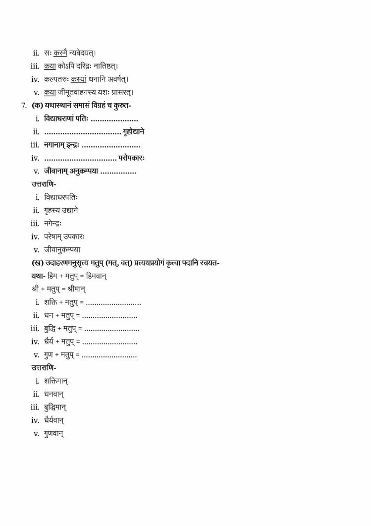 ncert solutions class 9 sanskrit shemushi chapter 4 kalpataru 4