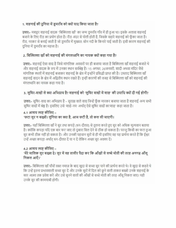 ncert solutions class 10 hindi kshitij 2 chapter 16 naubatkhane mei ibadat 1