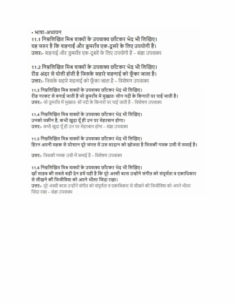 ncert solutions class 10 hindi kshitij 2 chapter 16 naubatkhane mei ibadat 4