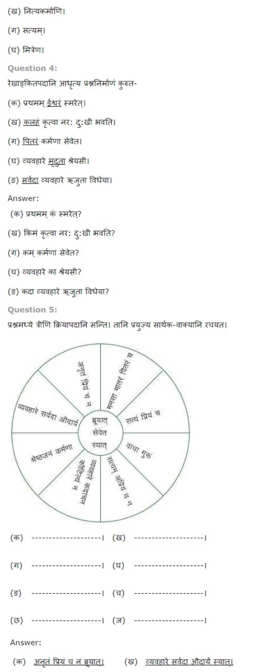 ncert solutions for class 7 sanskrit chapter 6 sadachar 2