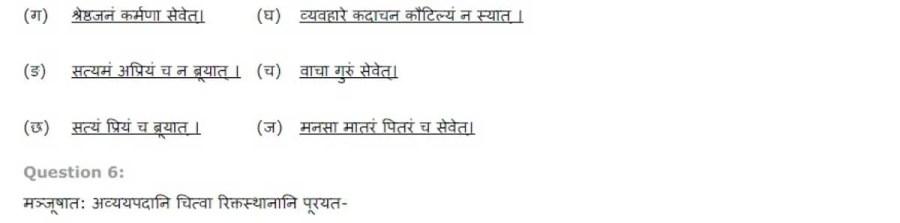 ncert solutions for class 7 sanskrit chapter 6 sadachar 3