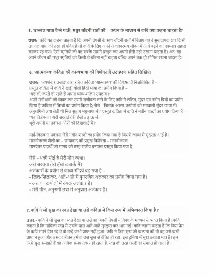 ncert solutions class 10 hindi kshitij 2 chapter 4 aatmakath 2
