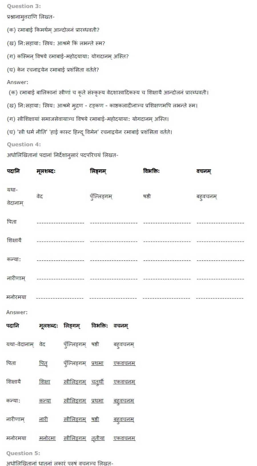 ncert solutions for class 7 sanskrit chapter 5 pandita ramabai 2