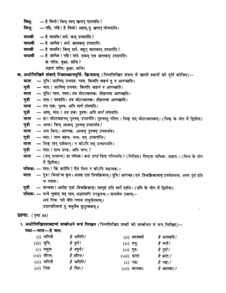 ncert solutions class 9 sanskrit vyakaranavithi chapter 10 karak aur vibhakti 2