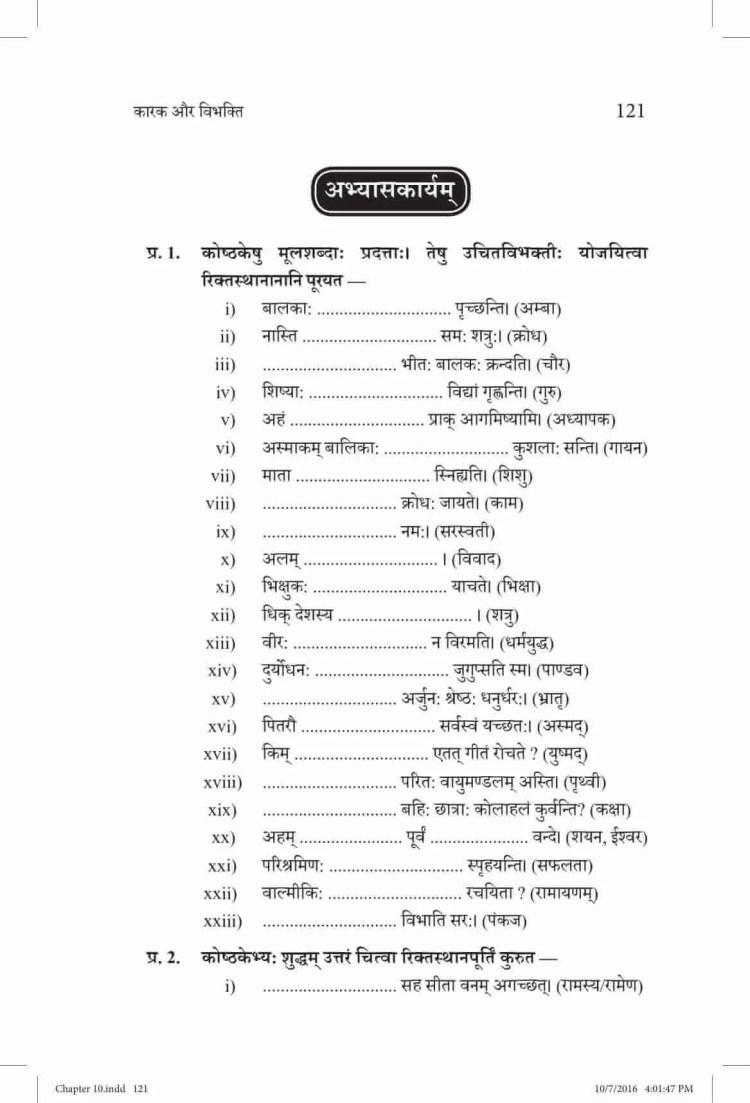 ncert-solutions-class-10-sanskrit-vyakaranavithi-chapter-10-karak-aur-vibhakti-12