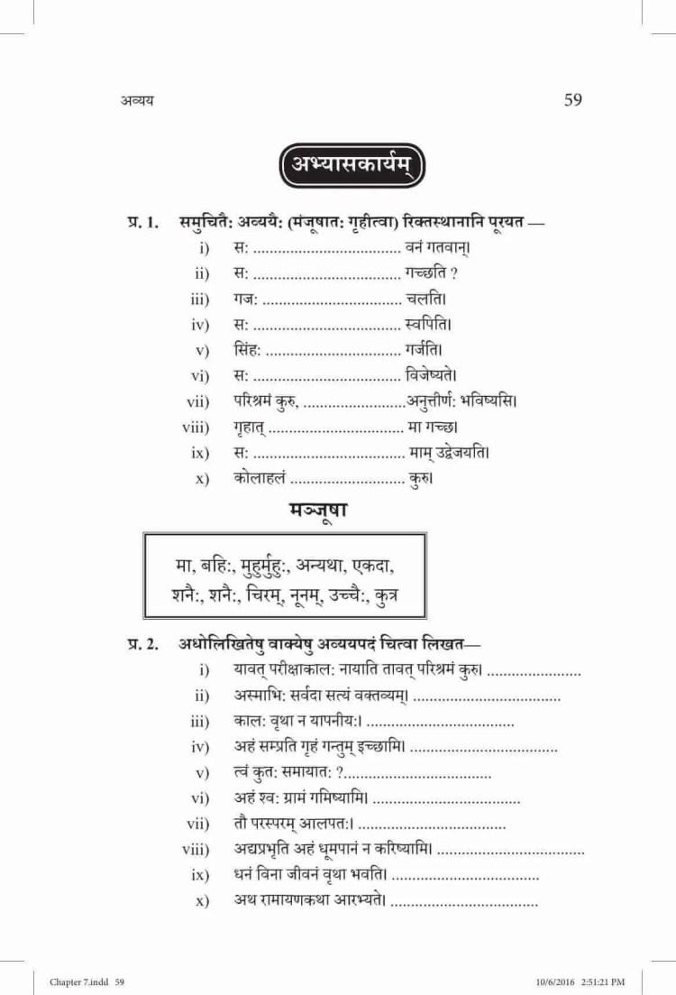 ncert-solutions-class-9-sanskrit-vyakaranavithi-chapter-7-awyaya-6
