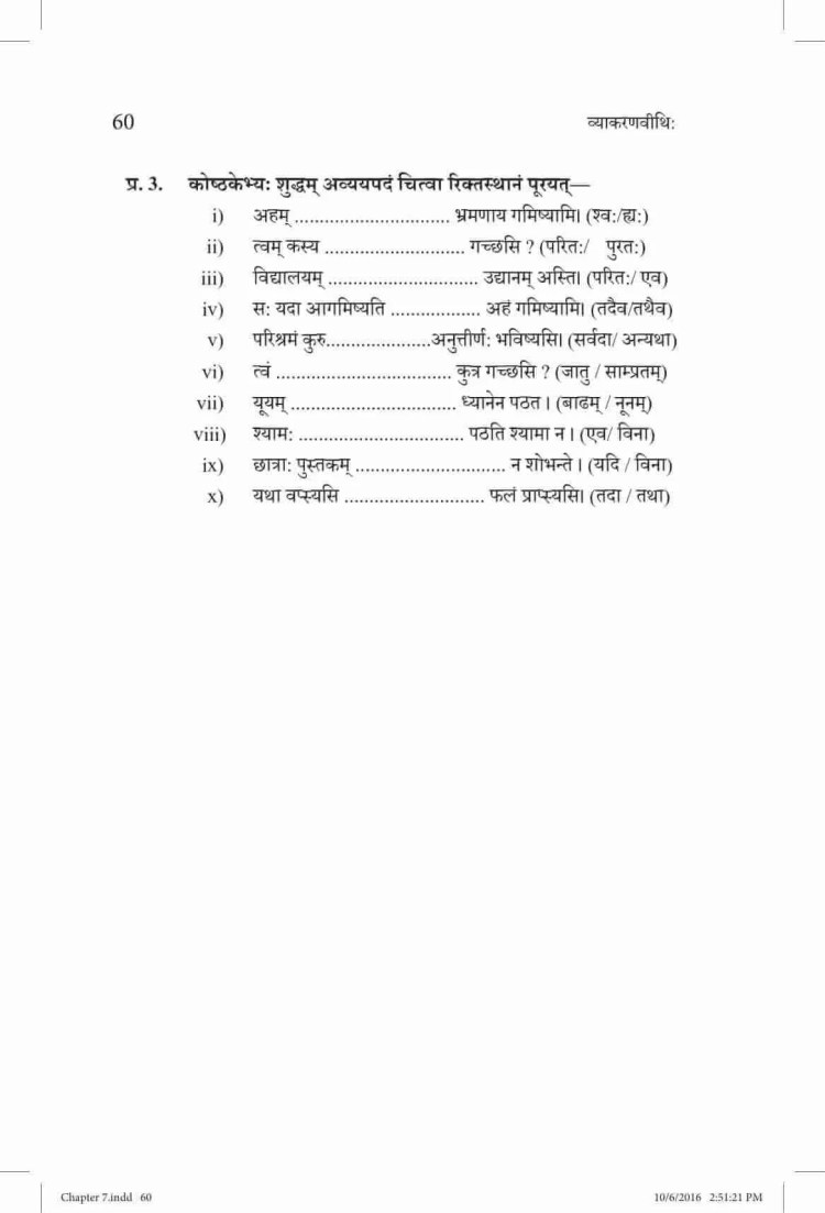 ncert-solutions-class-9-sanskrit-vyakaranavithi-chapter-7-awyaya-7