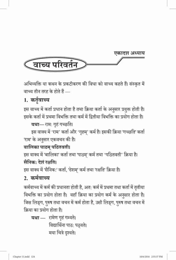 ncert-solutions-class-9-sanskrit-vyakaranavithi-chapter-11-wachya-pariwartan-1