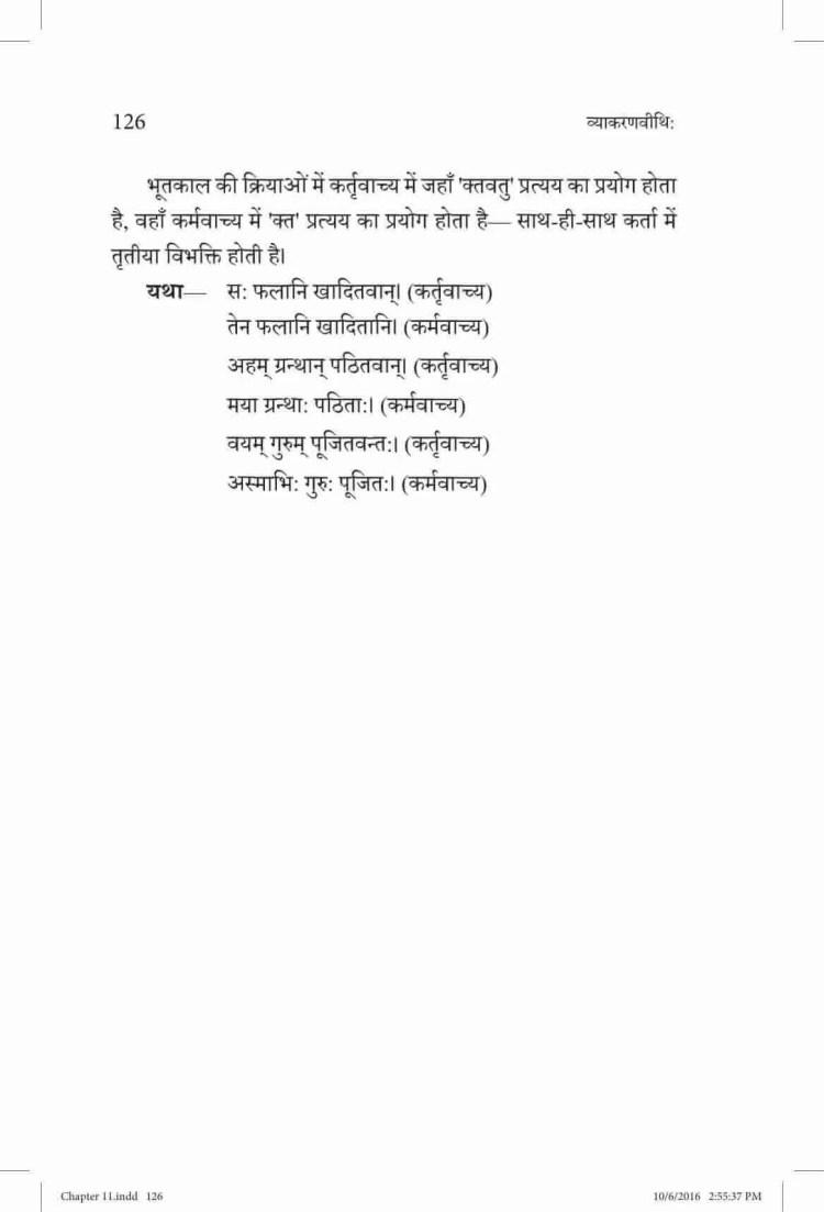 ncert-solutions-class-9-sanskrit-vyakaranavithi-chapter-11-wachya-pariwartan-3