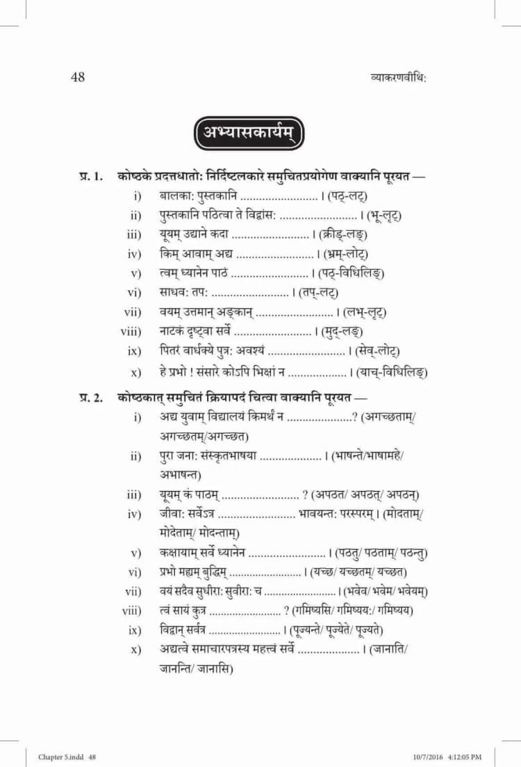 ncert-solutions-class-9-sanskrit-vyakaranavithi-chapter-5-dhaturup-samanya-parichay-8