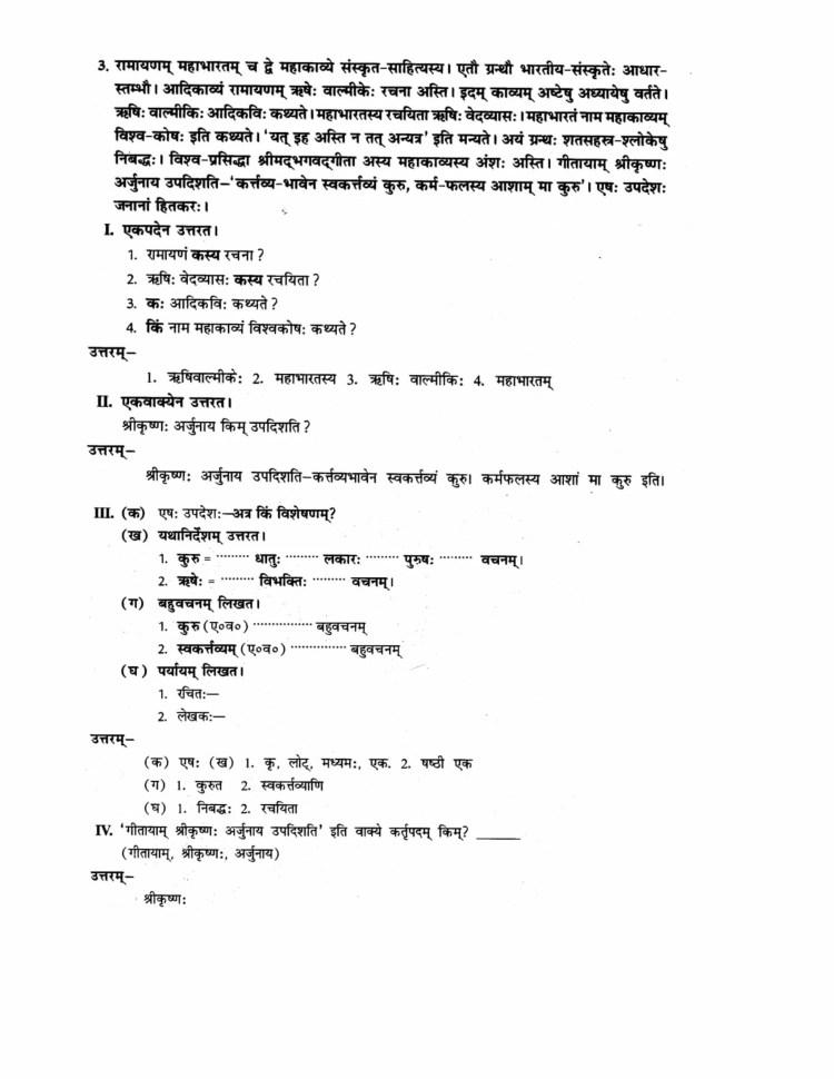 ncert-solutions-class-9-sanskrit-abhyaswaan-bhav-chapter-1-apathitabodhanm-3