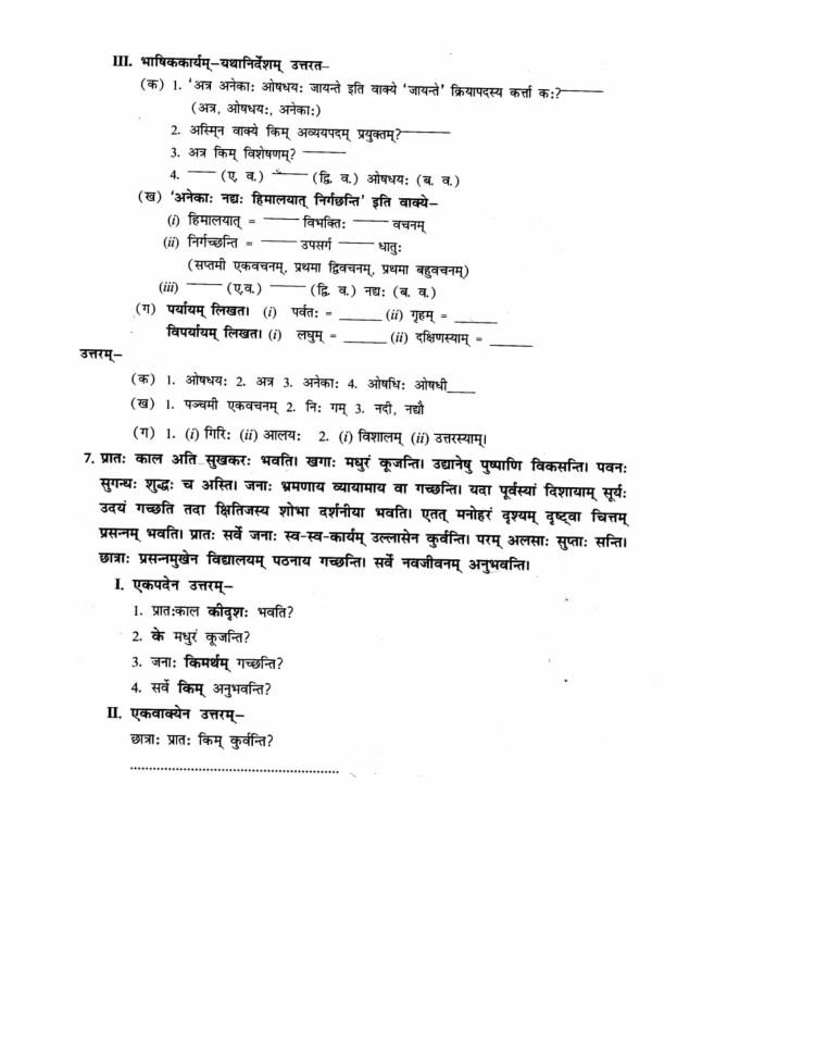 ncert-solutions-class-9-sanskrit-abhyaswaan-bhav-chapter-1-apathitabodhanm-7