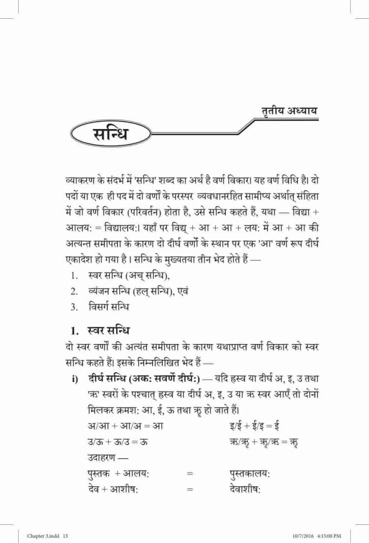 ncert-solutions-class-9-sanskrit-vyakaranavithi-chapter-3-sandhi-01