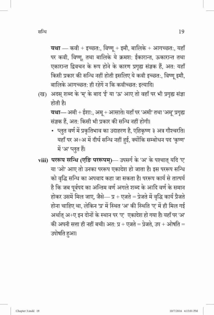 ncert-solutions-class-9-sanskrit-vyakaranavithi-chapter-3-sandhi-07