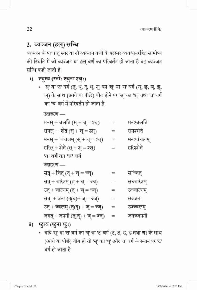 ncert-solutions-class-9-sanskrit-vyakaranavithi-chapter-3-sandhi-10