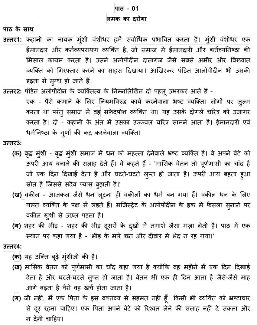 ncert solutions for class 11 hindi aroh chapter 1 namak ka daroga 1
