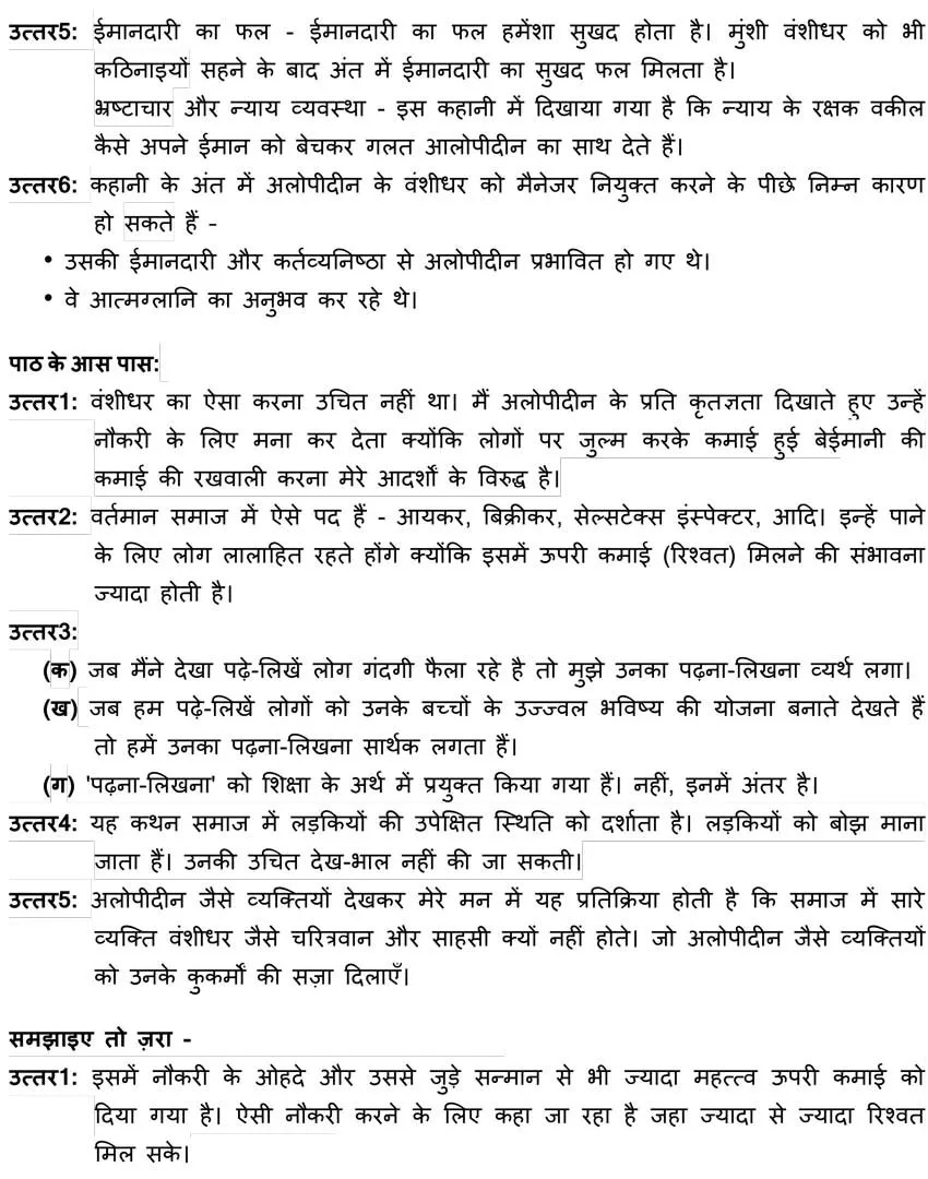 ncert solutions for class 11 hindi aroh chapter 1 namak ka daroga 2