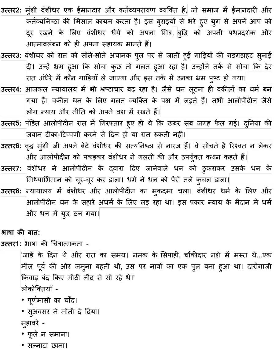 ncert solutions for class 11 hindi aroh chapter 1 namak ka daroga 3